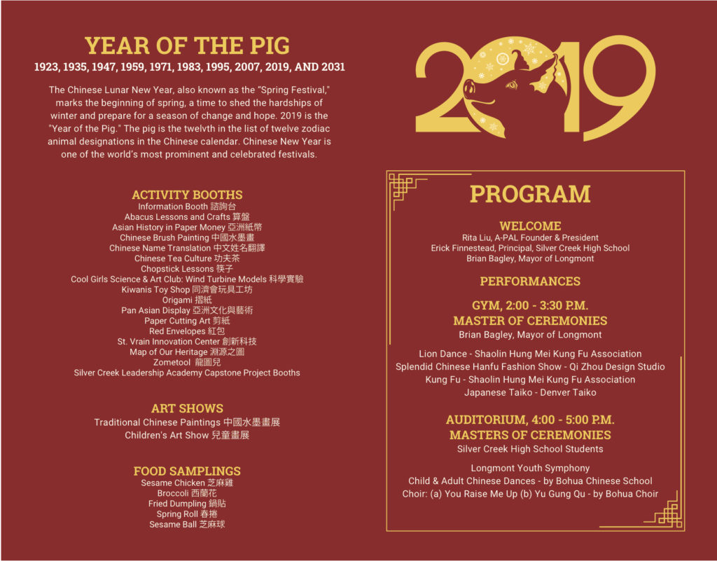 Chinese New Year 2019 – A-PAL